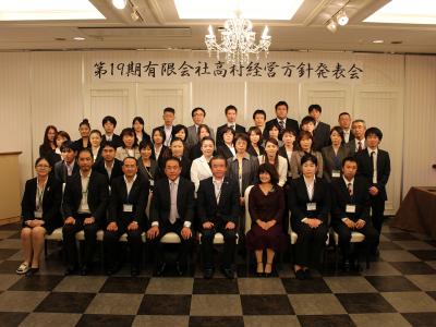 第19期経営方針発表会